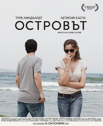 """""""Островът"""" на Камен Калев тръгва по кината след зрелищна премиера"""