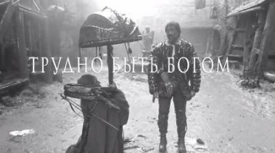 """Филмът на Алексей Герман, за който Еко написа """"Добре дошли в Ада"""", ще бъде показан на СФФ 2014"""