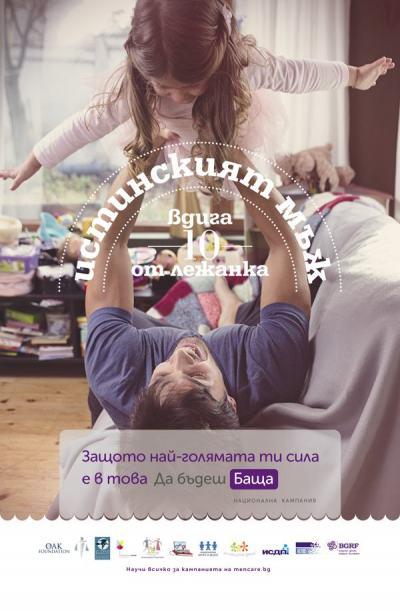 Истинският мъж поставя детето на мястото му… до сърцето си (национална кампания във видео и снимки)