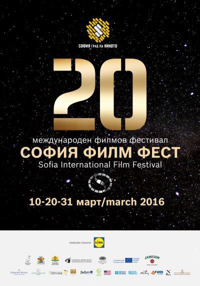 Започва 20-ия София филм фест: акценти, програма, билети