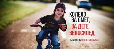 Колело за смет, за дете велосипед. Или мечта, която сбъдваме заедно