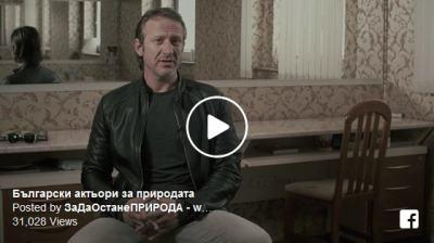 Български актьори ЗА дивата природа на България (видео послание)