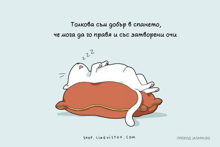 серия забавни илюстрации за спането