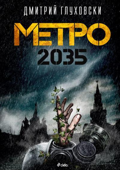 """""""Метро 2035"""": последното приключение след """"края на света"""""""