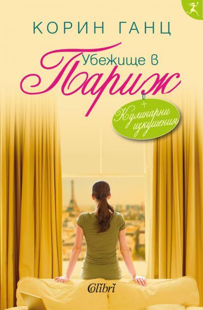 """Българската корица на """"Убежище в Париж"""""""