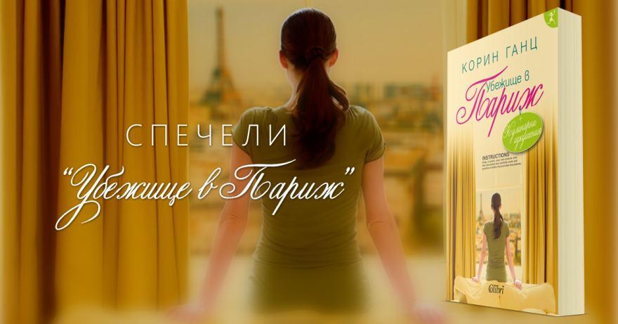 """спечели """"Убежище в Париж"""" - роман от френската авторка Корин Ганц"""