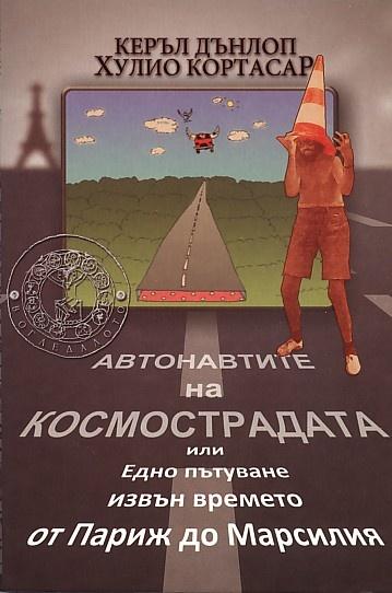 Автонавтите на космострадата на Хулио Кортасар и Керъл Дънлоп