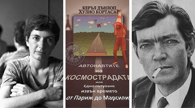 """""""Автонавтите на космострадата"""" на Хулио Кортасар и Керъл Дънлоп"""
