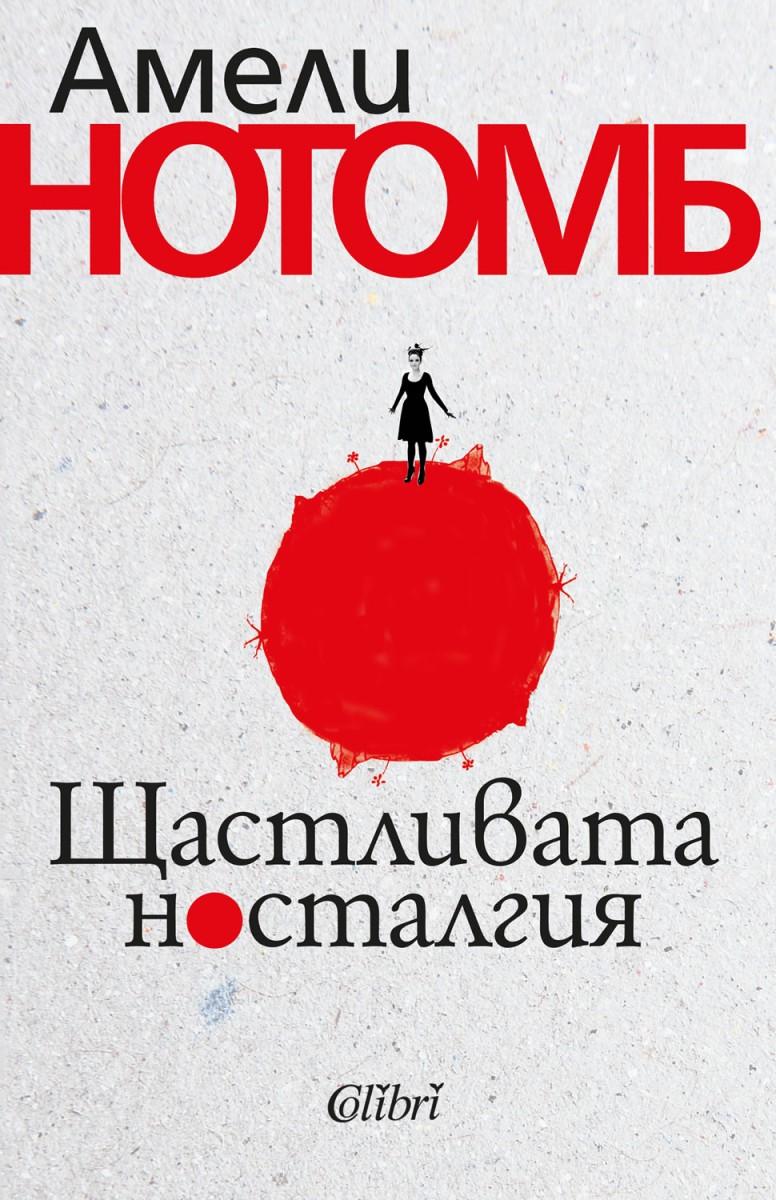 българската корица на Щастлива носталгия