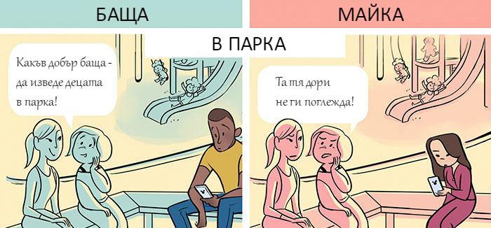 4 забавни комикса за начина, по който обществото вижда майките и бащите