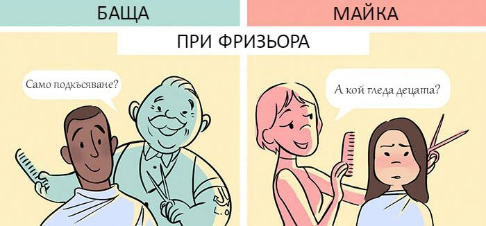 dad-vs-mom-going-out-in-public-parenting-comics-chaunie-brusie-3