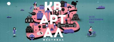 квАРТал фестивал: 3-дневен празник в стария център на София ще включи повече от 60 локации и артисти