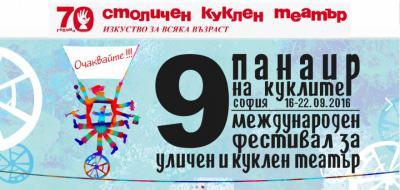 Панаир на куклите 2016: празник на уличния и куклен театър ще ни подарят 25 трупи от България, Европа и САЩ