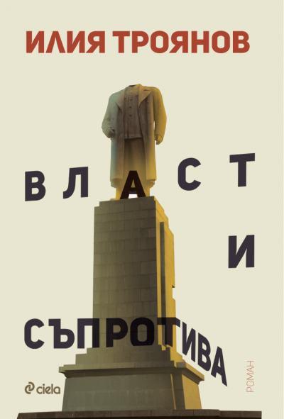 """Откъс и акценти от премиерата на """"Власт и съпротива"""" на Илия Троянов"""