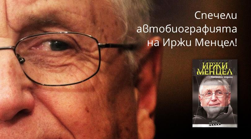 автобиографията на Иржи Менцел