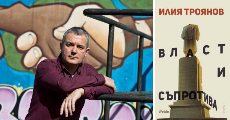 """Спечели """"Власт и съпротива"""" с автограф от Илия Троянов"""