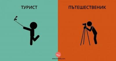 Туристи или пътешественици: 14 илюстрации ни показват разликата