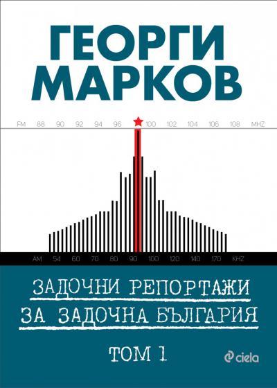 Задочни репортажи за задочна България