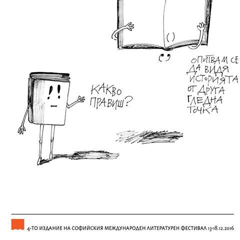 Софийски международен литературен фестивал № 4