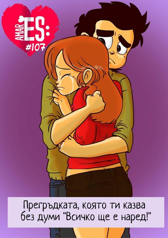 amar-es-18