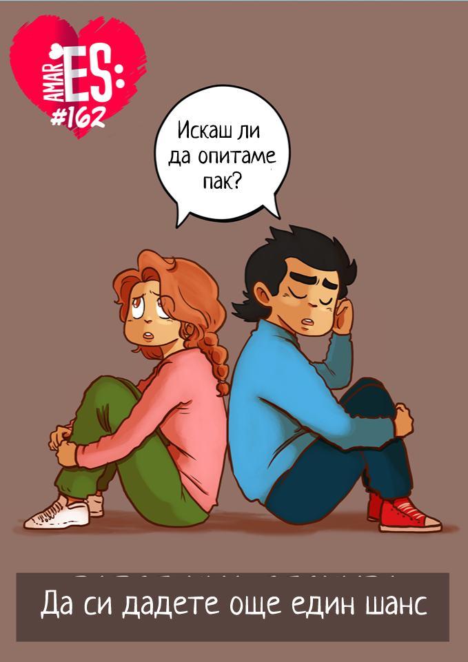 amar-es-19