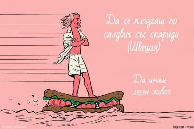 11 идиома от цял свят, чиито буквален превод разсмива до сълзи (с илюстрации от Paul Blow)