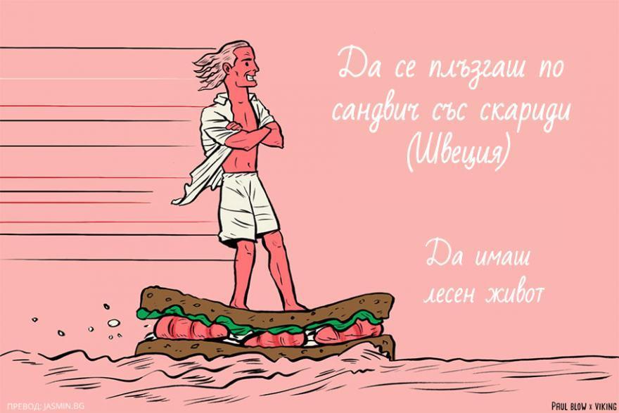 international-idioms-illustrations-4