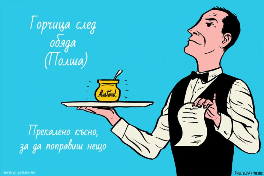 international-idioms-illustrations-9