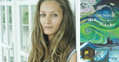Милослава Найденова: Само като си представя грейналите очи на децата и вече съм вдъхновена
