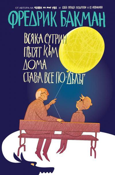 Българската корица на Всяка сутрин пътят към дома става все по-дълъг
