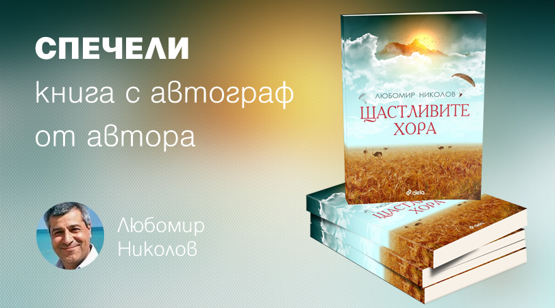 """""""Щастливите хора"""" с автограф от Любомир Николов"""