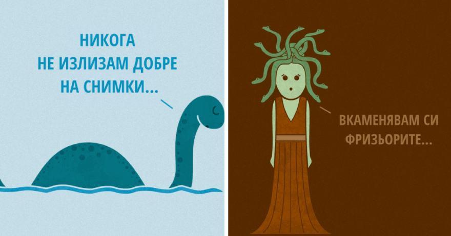 Ежедневните проблеми на чудовищата (илюстрации)