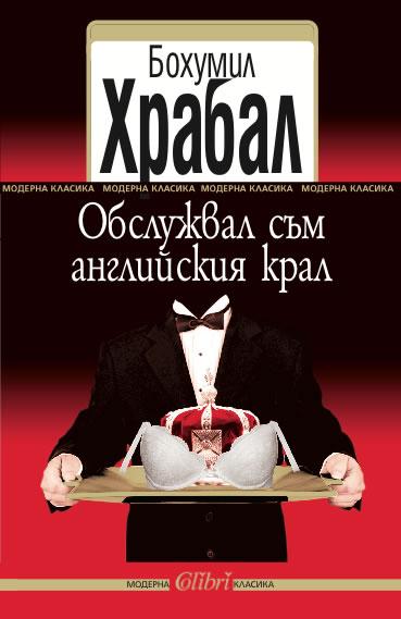 """""""Обслужвал съм английския крал"""" – поглед към чешкото общество от средата на миналия век"""