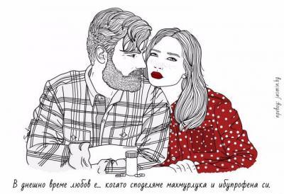 Откровените илюстрации на Sara Herranz: Всичко, което (никога не) ти казах, нарисувах тук