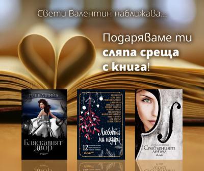 """Спечели """"сляпа среща"""" с книга!"""