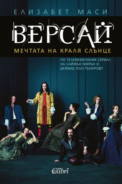 българската корица на Версай