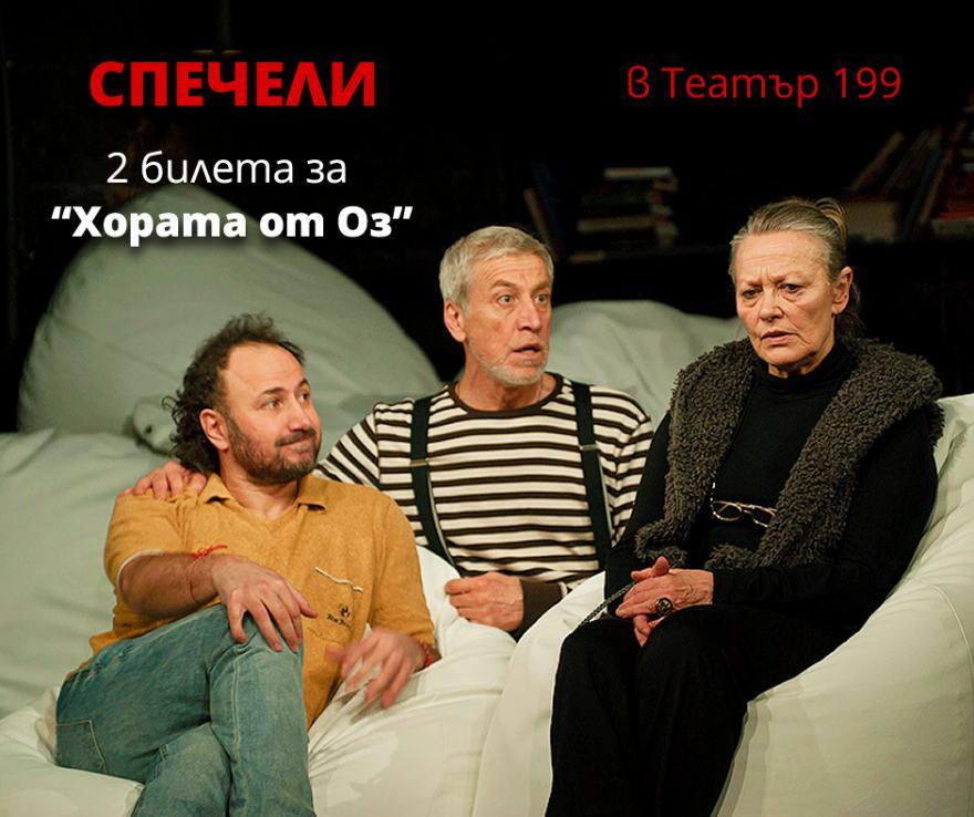 """Спечели 2 билета за """"Хората от Оз"""" в Театър 199"""