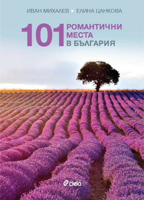 101 романтични места в България: чуден пътеводител за разстоянията, които сближават