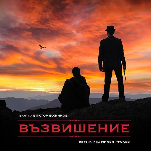 """Първият трейлър на """"Възвишение"""" обнадежди (по)читателите на обявения за литературна сензация роман на Милен Русков"""