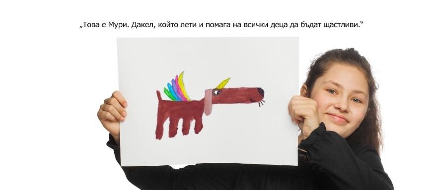 Играчка, създадена по рисунка на българко дете