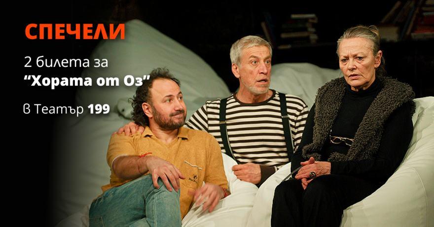 """""""Хората от Оз"""" в Театър 199"""