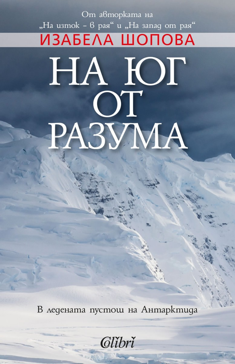 """""""На юг от разума"""" разказва непозната приказка за Антарктида"""