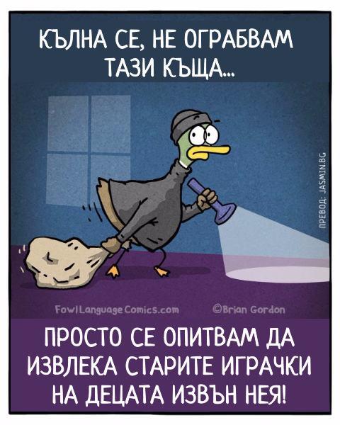 10 комикса за родителството