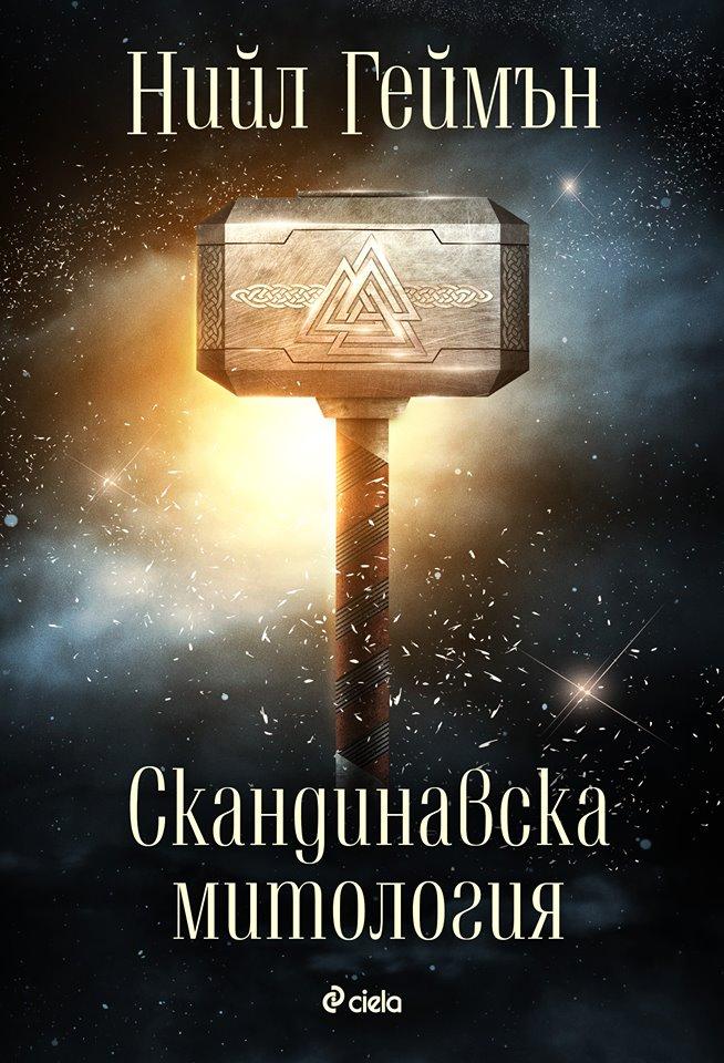 корицата на Скандинавска митология