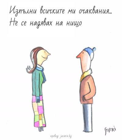 Сладко-горчивите карикатури на аржентинеца Маркос Севери