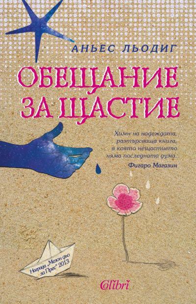Обещание за щастие: книга за тъгата, надеждата и втория шанс