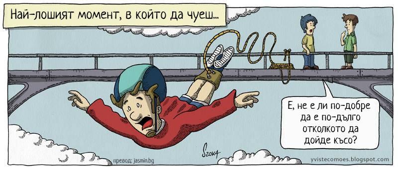 комикси на Szoka