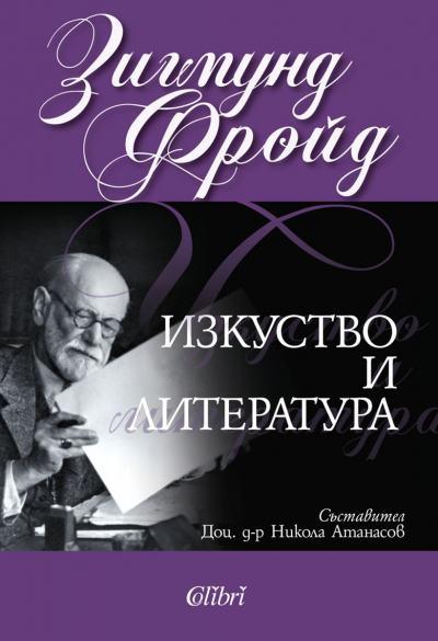 """""""Литература и изкуство"""" на Зигмунд Фройд"""