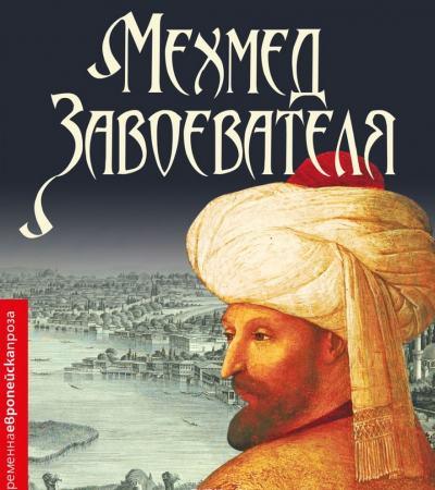 """Откъс от """"Мехмед Завоевателя"""" на Недим Гюрсел"""