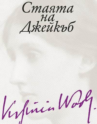 """Откъс от """"Стаята на Джейкъб"""" – първият експериментален роман на Вирджиния Улф"""